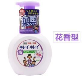 狮王儿童洗手液  花香紫色250ml