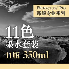 Piezography Pro 臻墨专业11色,350ml套装