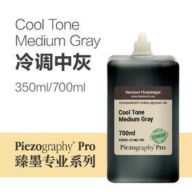 Cool Tone Medium Gray 臻墨专业冷调中灰