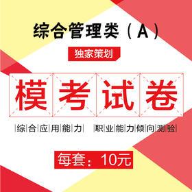2017年青海事业单位考试综合管理类(A类)