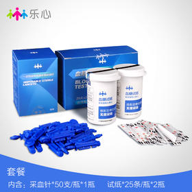 乐心血糖仪G1 试纸和采血针套装(50片试纸和采血针)