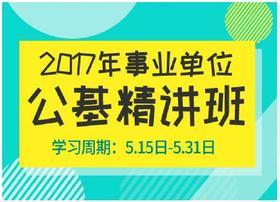 2017年事业单位公基精讲班