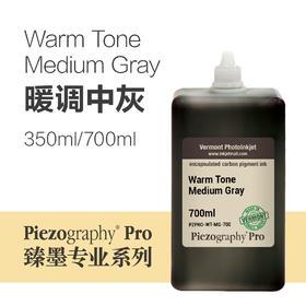 Warm Tone Medium Grey 臻墨专业暖调中灰
