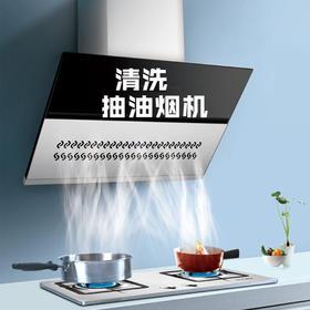 抽油烟机清洗(预约)