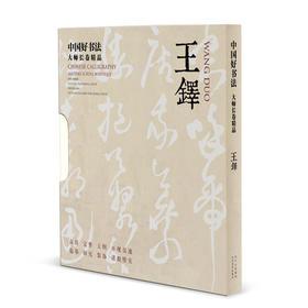 中国好书法 大师长卷精品 王铎