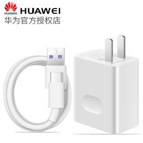 华为mate9充电器原装正品SuperCharge 5A手机快速充电头mate9 pro P10 闪充版5V5A充电器+Type-c数据线