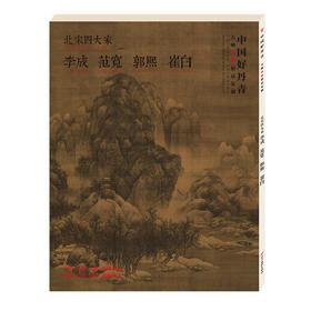 中国好丹青 大师条幅精品复制:北宋四大家