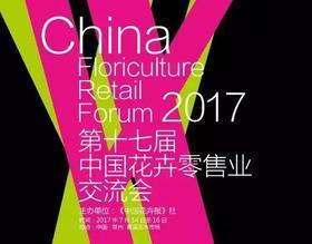 第十七届中国花卉零售业交流会 | 基础商品