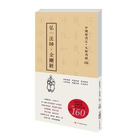 中国好书法:大师写经 弘一法师 金刚经