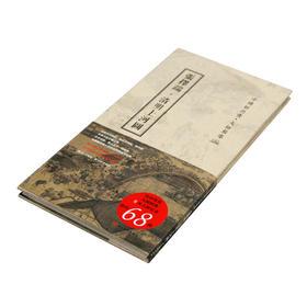 中国好丹青 大师长卷系列 张择端 清明上河图