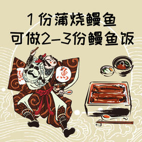 [ 滋滋蒲烧鳗鱼 ] 日本鳗鲡 传统日式方法烤制 肉多汁少 加热即食