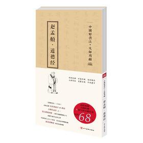 中国好书法大师写经:赵孟頫·道德经