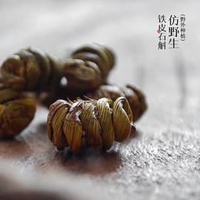 仿野生铁皮石斛(云南龙陵四年以上野外种植 胶质浓郁 滋养阴津 增强体质)