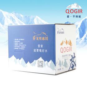 乔戈里冰川水【至茶系列】10L(不支持购买,只支持会员卡兑换)