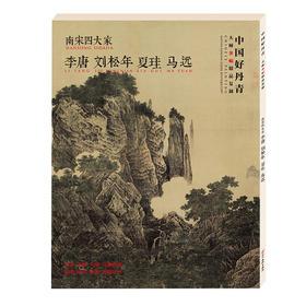 中国好丹青 大师条幅精品复制:南宋四大家