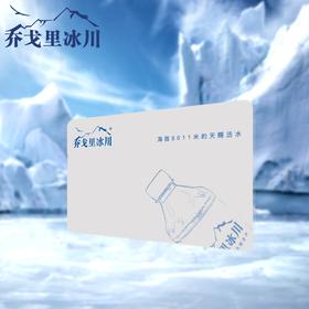 乔戈里冰川水 5箱体验卡(价格含税、含套餐 配送费)