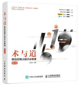 术与道 - 移动应用UI设计必修课(第2版)UI设计、用户界面黄金法则
