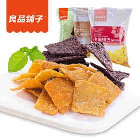 良品铺子小米锅巴麻辣味小吃零食批发好吃的吃货膨化食品休闲食品