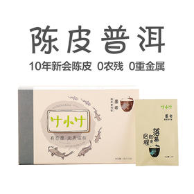 【买2盒送火烈鸟杯】多口味便携办公室茶包 陈皮普洱 桂花乌龙 玫瑰红茶 路易博士 月光白茶