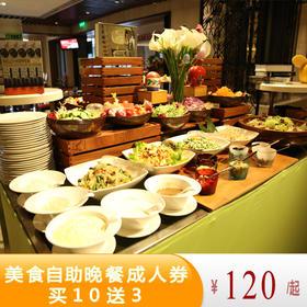 观澜湖度假酒店-周末美食自助晚餐