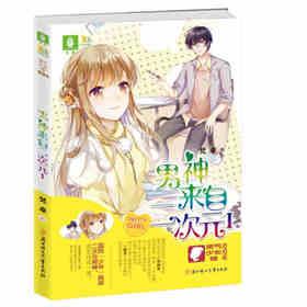 预定 意林 轻小说 男神来自二次元1 青春文学 甜蜜之梦 致敬时光