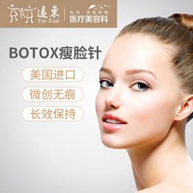 远东 BOTOX瘦脸针肉毒素美国进口保妥适注射V脸神器