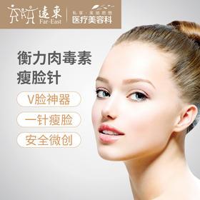 远东 衡力肉毒素瘦脸(咬肌)针 瘦脸改变脸型
