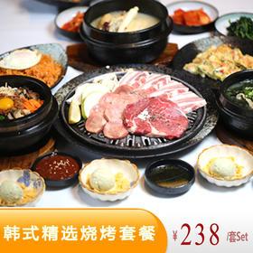 千树里韩国餐厅-韩式精选烧烤套餐
