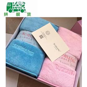 苏尚儿亲肤浴巾 一盒两条