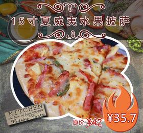 【巴迪奥超市】披萨
