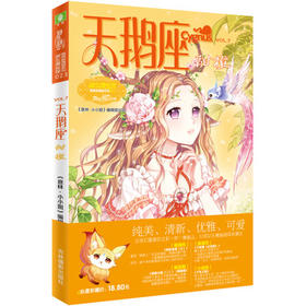 意林小小姐 天鹅座 甜橙 典雅登场 浪漫初夏 小小姐 女生的漫画书新一季更新