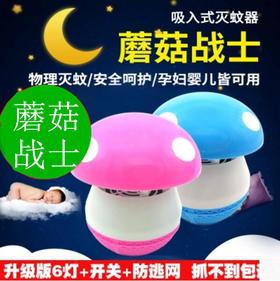 【有赞拼团】蘑菇头灭蚊灯家用无辐射静音