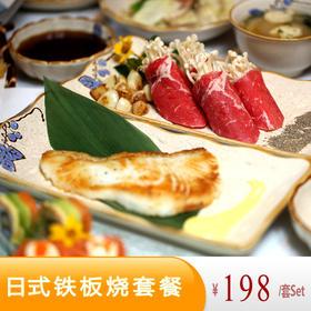 千树里咖啡厅-日式铁板烧套餐
