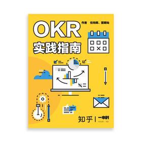 《OKR实践指南》知乎电子书