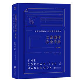 文案创作完全手册(精装版)畅销美国30年的超实用文案秘籍
