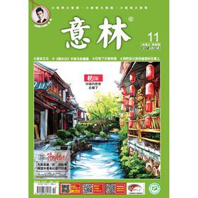 赠送陆毅的精美海报 意林 2017年第11期(六月上) 课外阅读励志杂志 打造中国人真实贴心的心灵读本