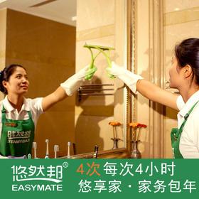 【专享卡】悠享家·家庭保洁包年初体验A 一月四次每次四小时家务服务 | 基础商品
