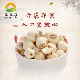 传统浙江建德特产干 建德特产 里叶白莲散装250g 冰糖即食莲子