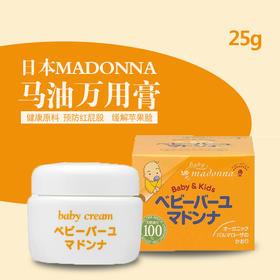 日本马当娜Madonna天然新生婴儿马油宝宝面霜护臀膏产妇护乳霜25g