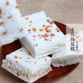 温州特产手工传统糕点桂花糕糯米糕