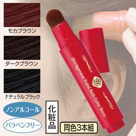 日本现货植物不伤发遮盖白发一次性补发根染发刷染发笔染发剂