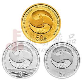 一带一路金银纪念币、银币套装【收藏品  金银币  钱币  纪念品  礼品  熊猫币  生肖  狗年礼物  艺术】