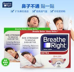 美国直邮 Breathe Right鼻舒乐Extra增强型通气鼻贴止打呼噜 44贴