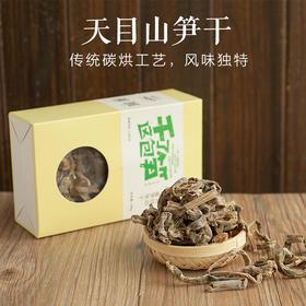 舌尖推荐  临安天目山野生农家翻晒手工碳烘雷笋干,250g*2盒