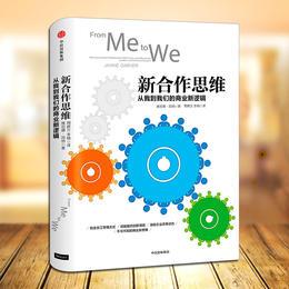 【中信社群专享】新合作思维:从我到我们的商业新逻辑