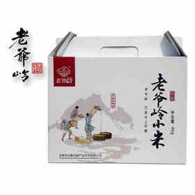 老爷岭小米 老爷岭小米礼盒 送礼佳品 白小米黄小米4kg
