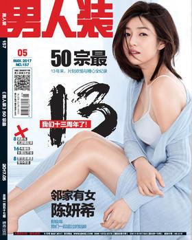 《男人装》2017年5月刊