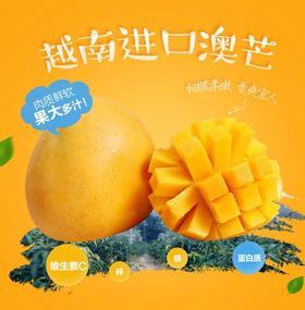 【劲爆超低价】越南进口新鲜澳芒 孕妇热带水果 全国包邮