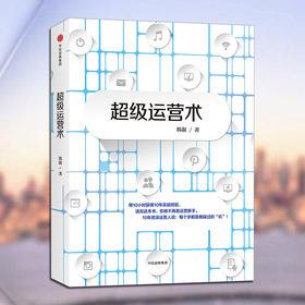 超级运营术——一本书构建可复制、可升级的运营方法论