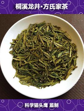 桐溪龙井·方氏家茶